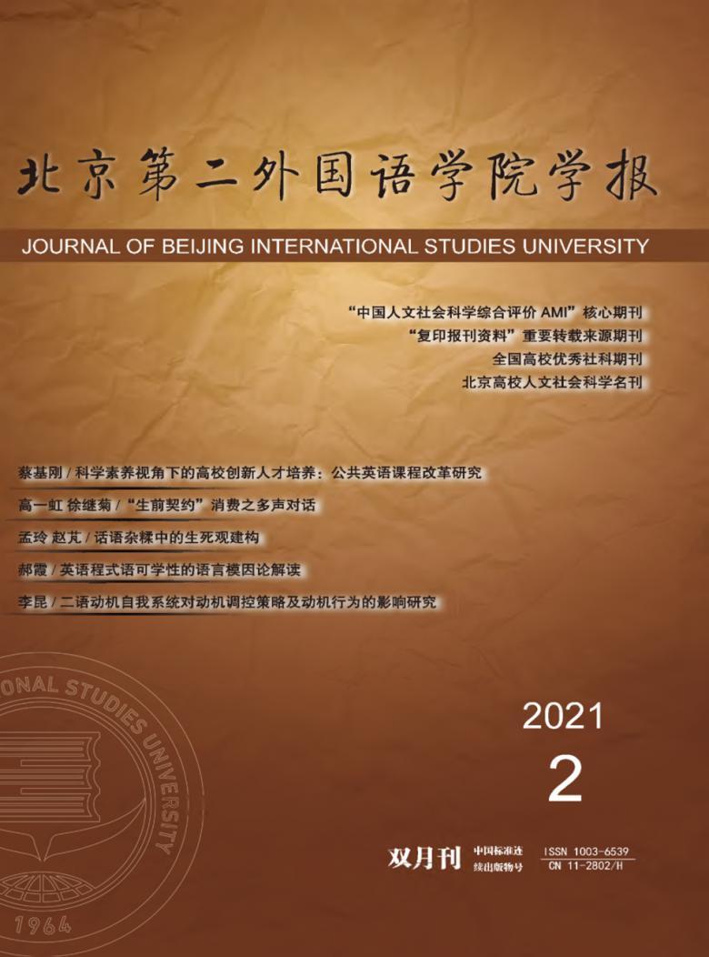 北京第二外国语学院学报杂志