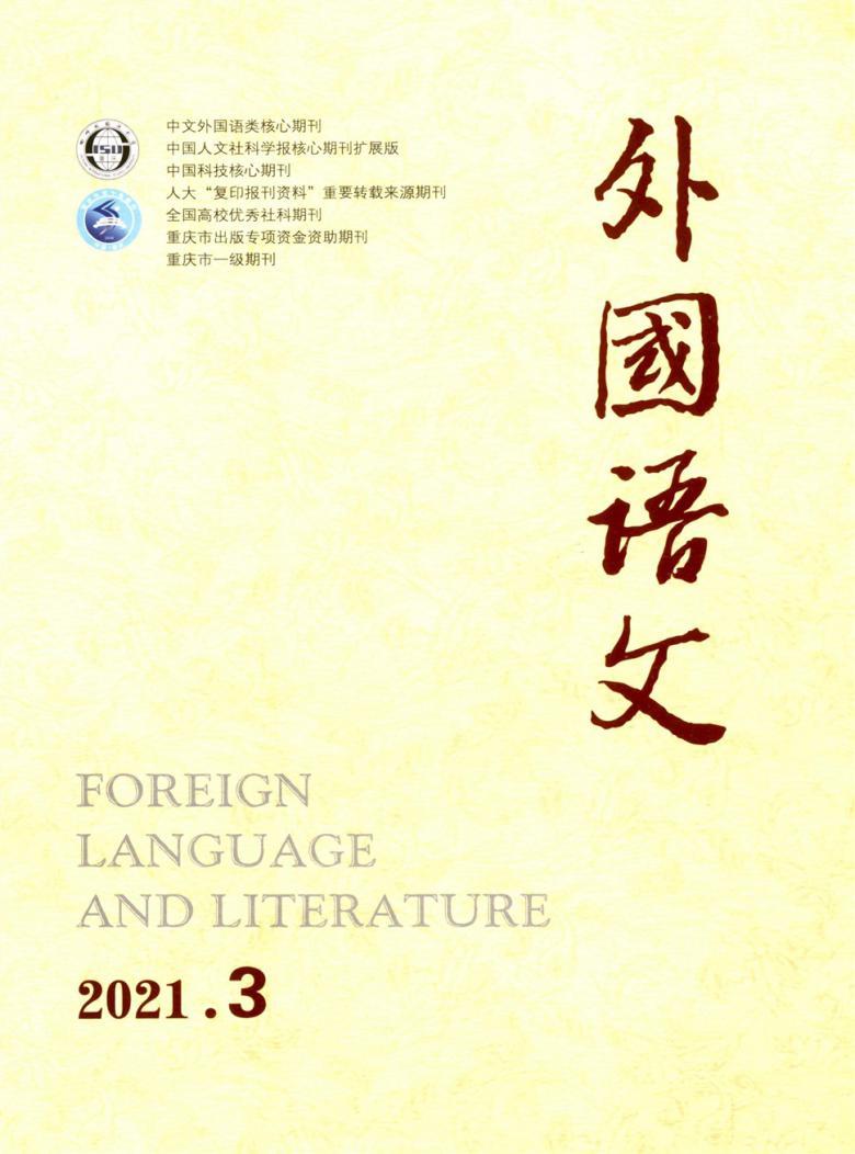 外国语文杂志