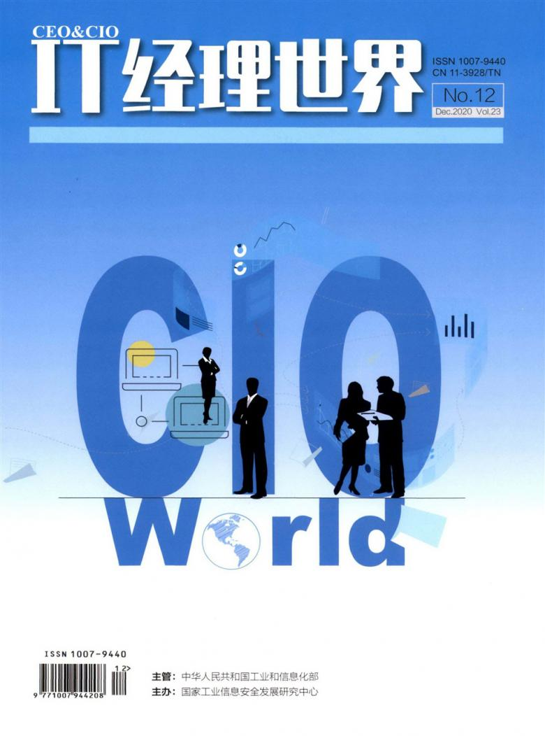 IT经理世界杂志