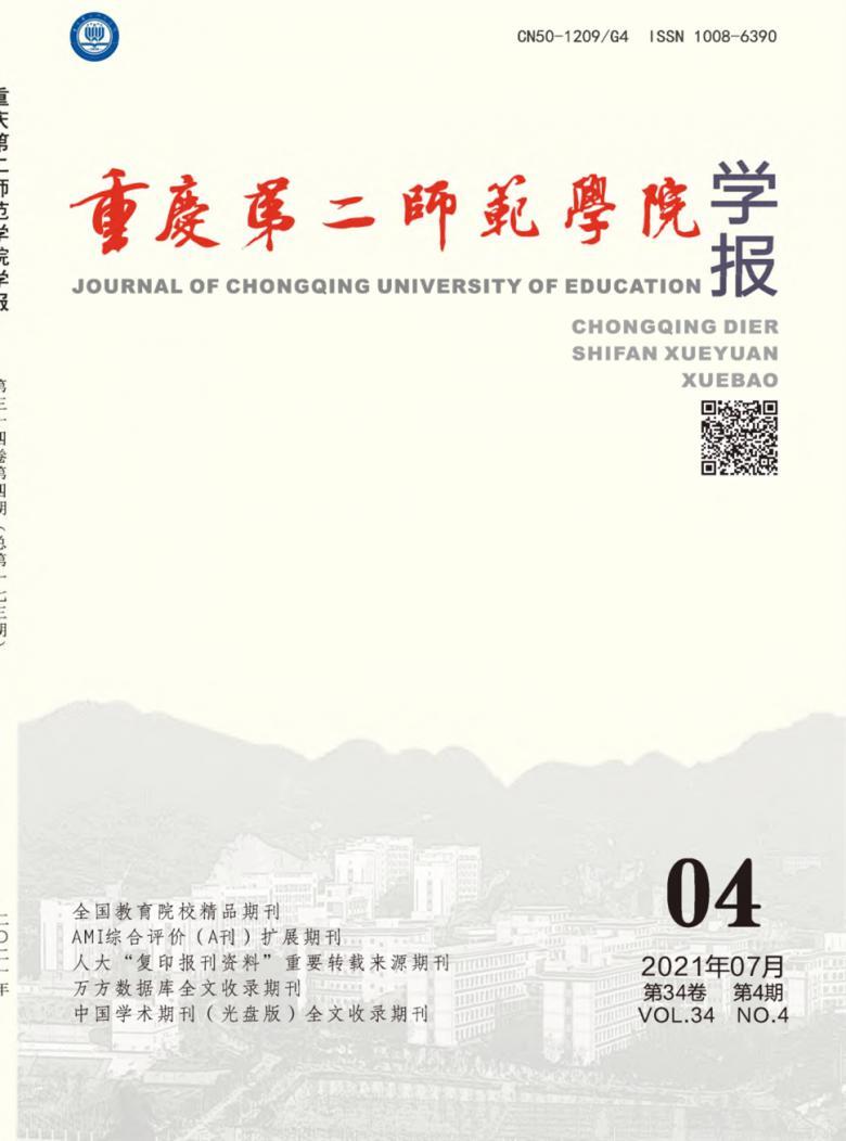 重庆第二师范学院学报杂志