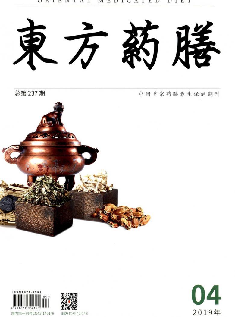 东方药膳杂志