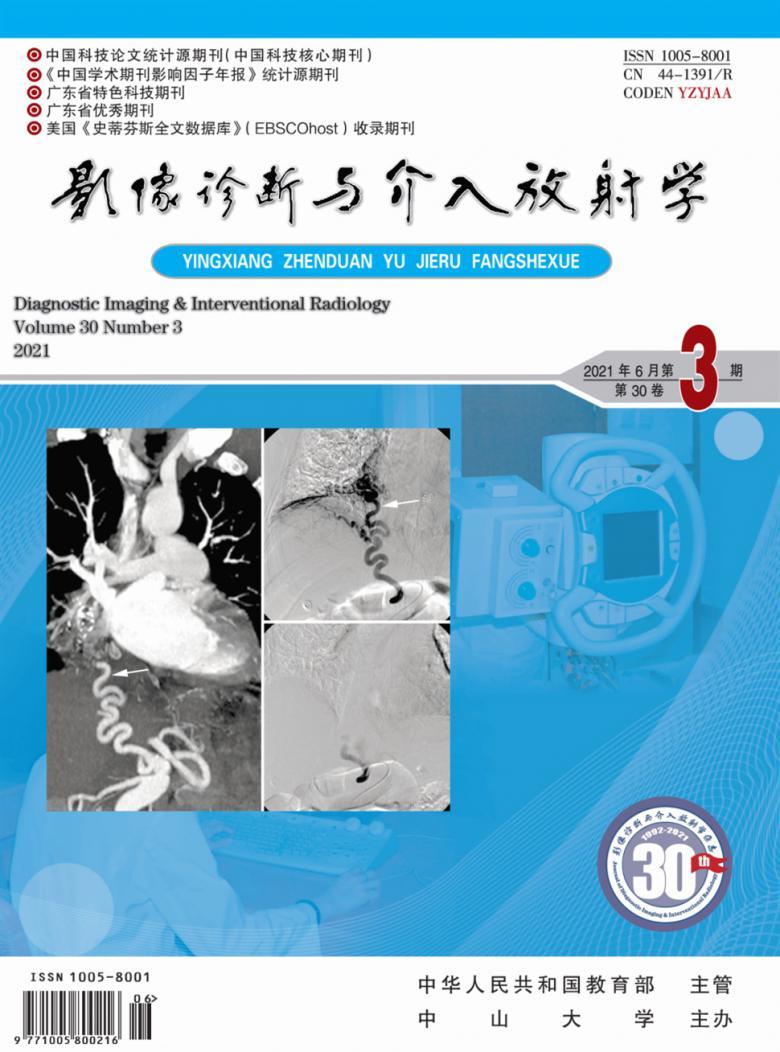 影像诊断与介入放射学杂志