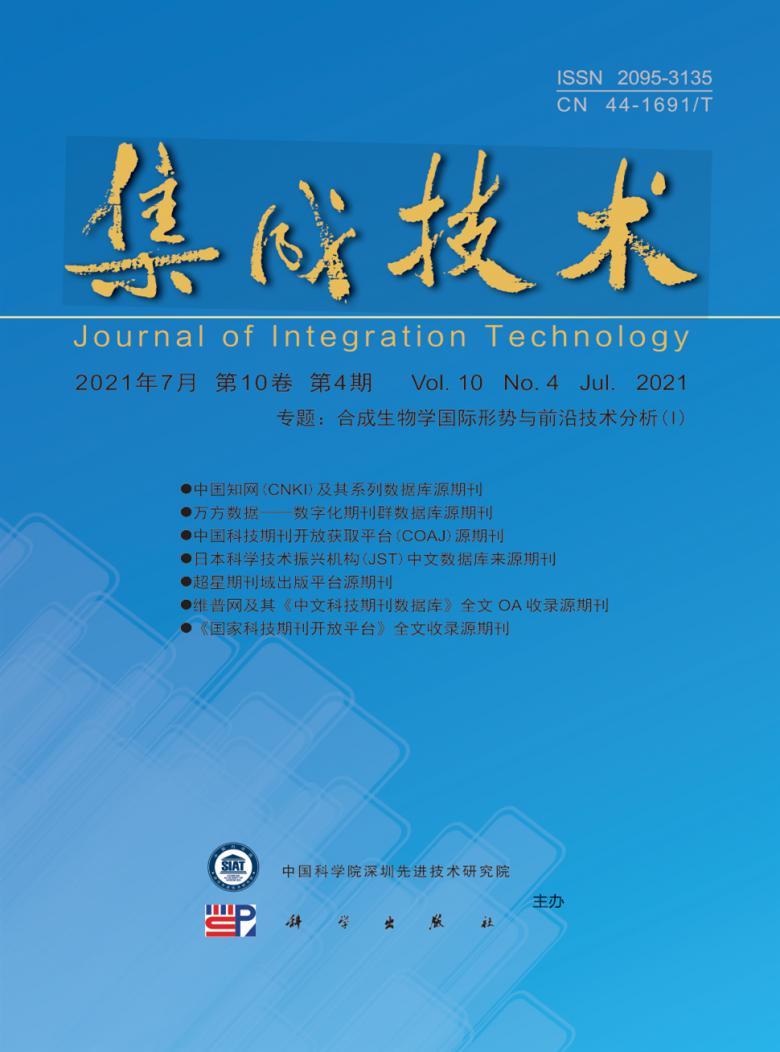 集成技术杂志