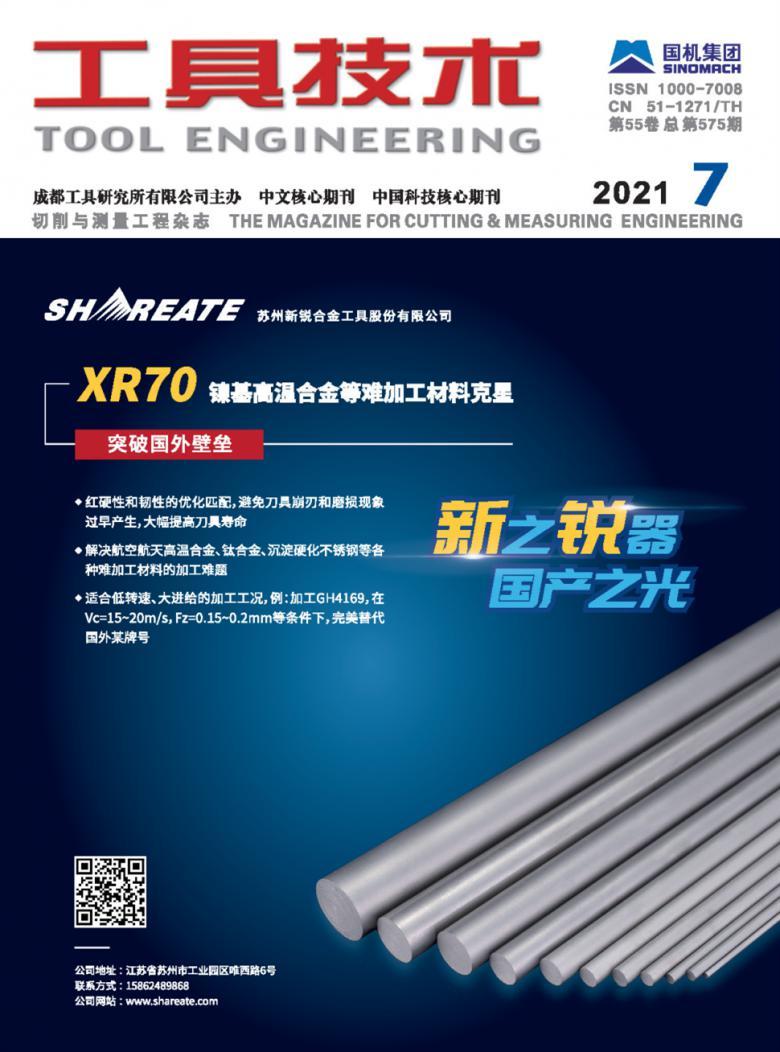 工具技术杂志