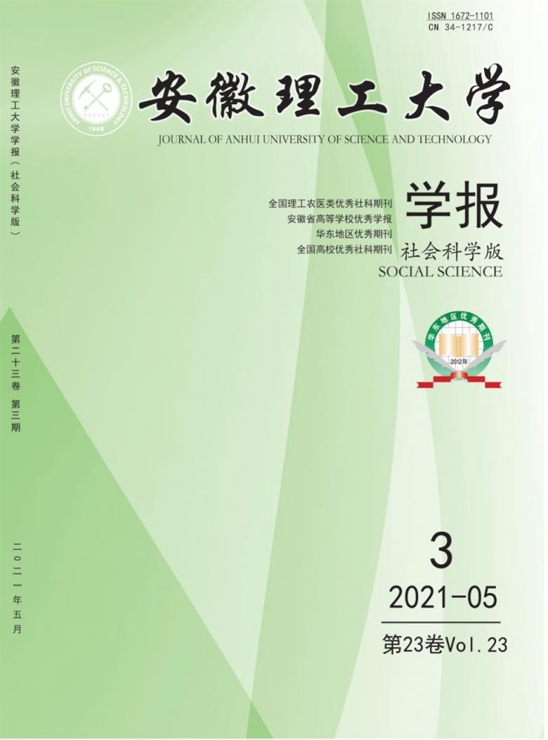 安徽理工大学学报杂志