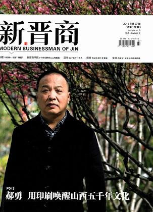 新晋商杂志