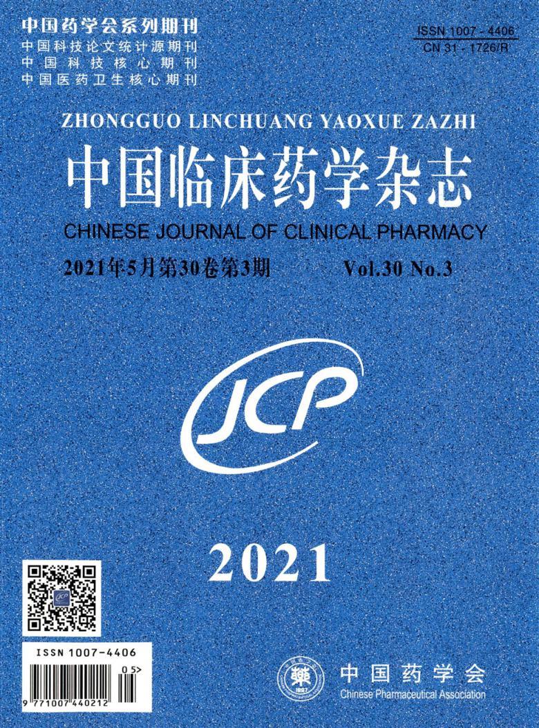 中国临床药学