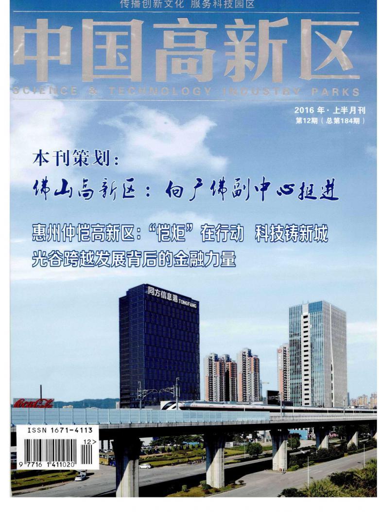 中国高新区杂志