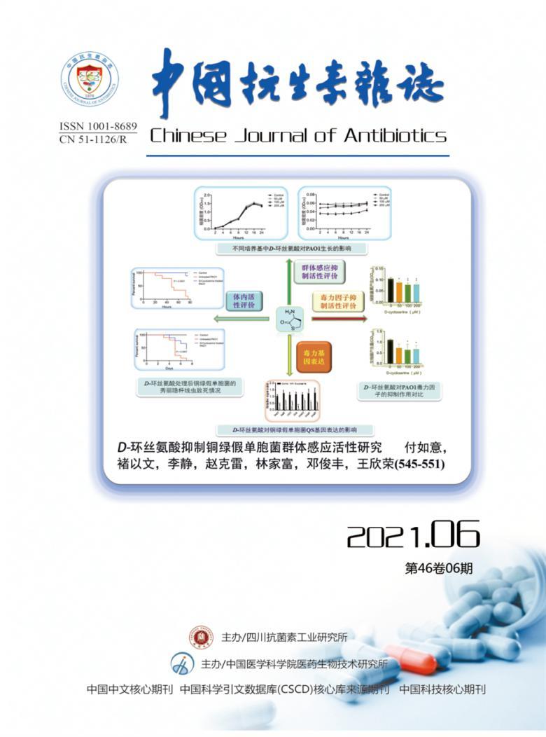 中国抗生素杂志