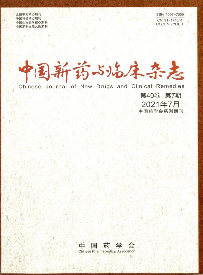 中国新药与临床杂志