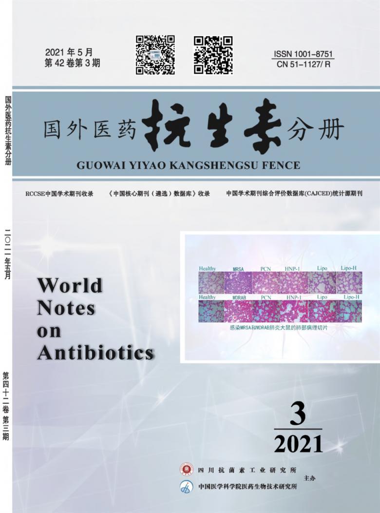 国外医药杂志