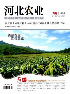河北农业杂志