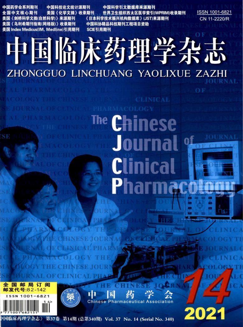 中国临床药理学杂志