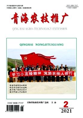 青海农技推广杂志