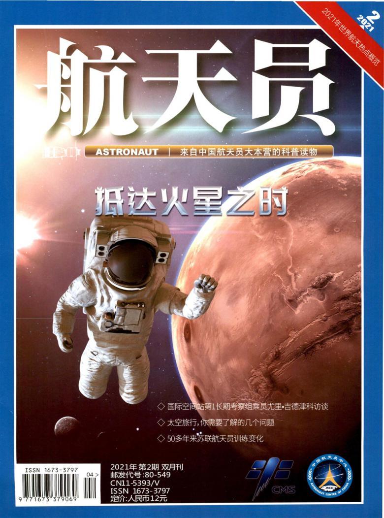 航天员杂志