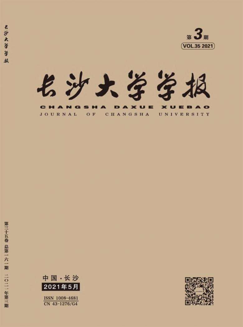 长沙大学学报杂志