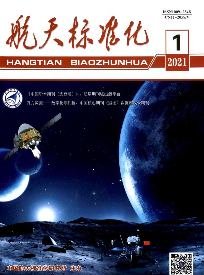 航天标准化杂志