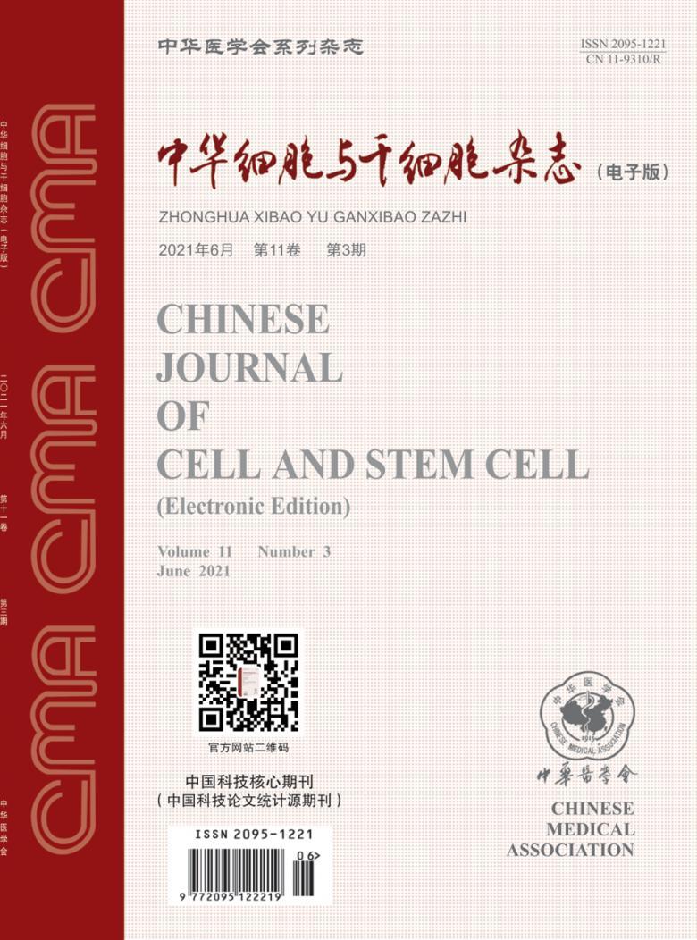 中华细胞与干细胞杂志