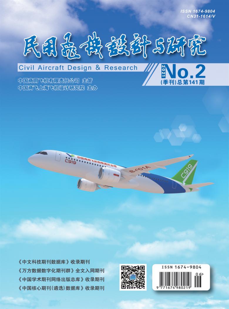 民用飞机设计与研究杂志