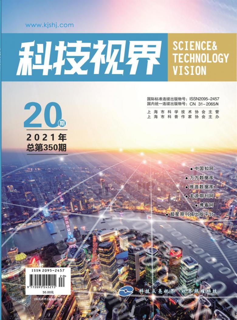 科技视界杂志