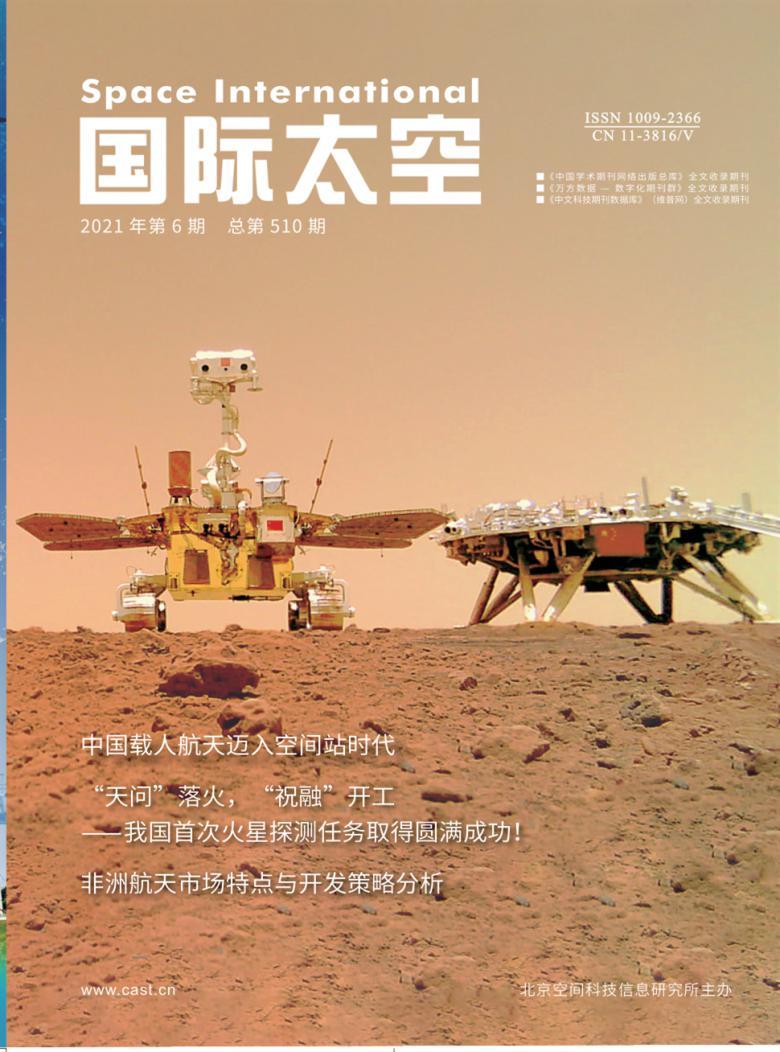 国际太空杂志