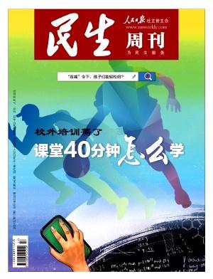 民生周刊杂志
