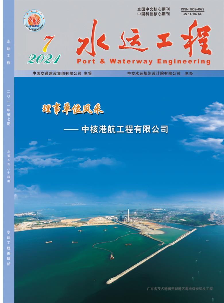 水运工程杂志