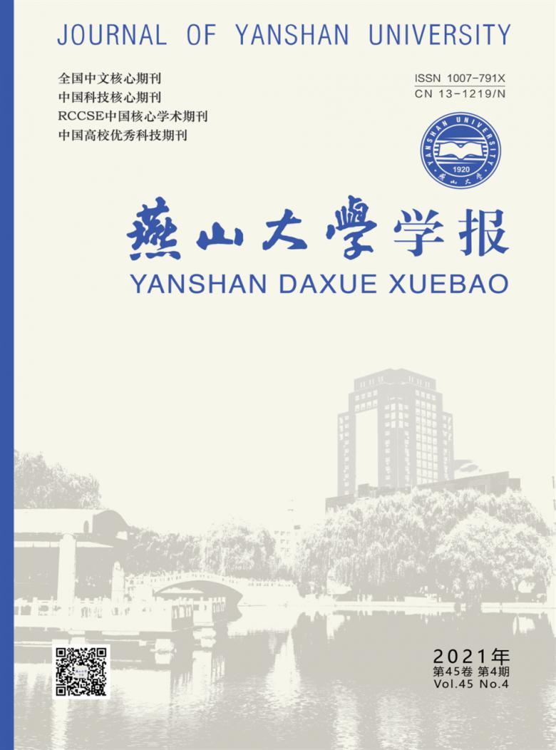 燕山大学学报杂志