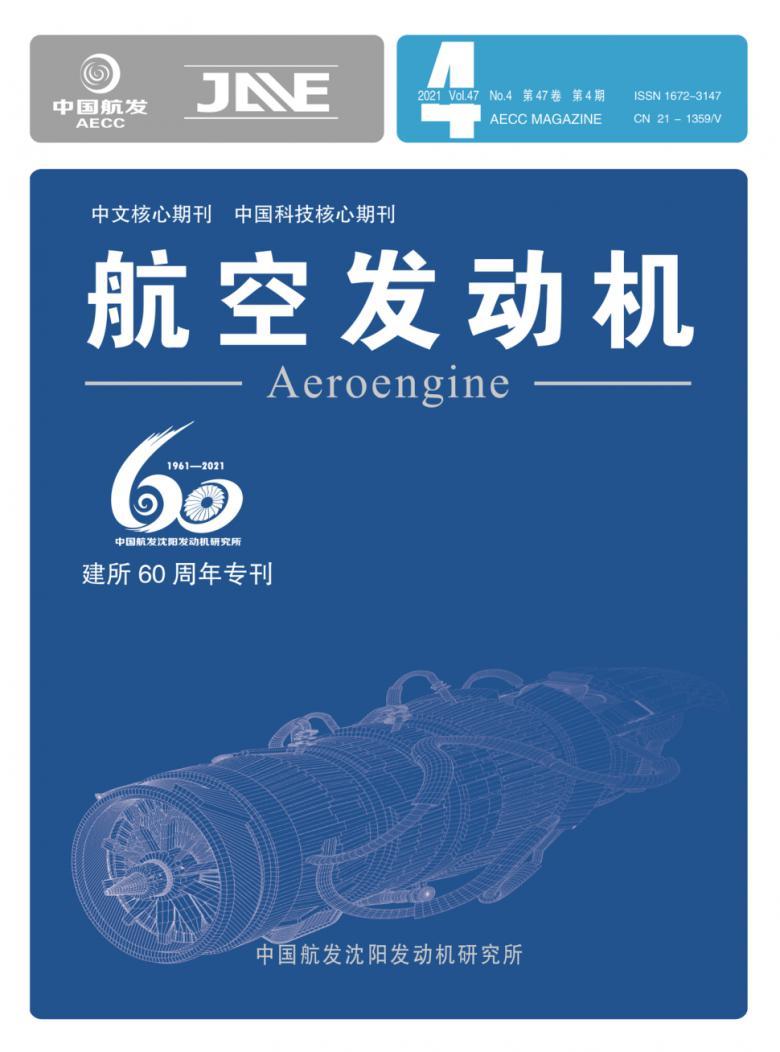 航空发动机杂志