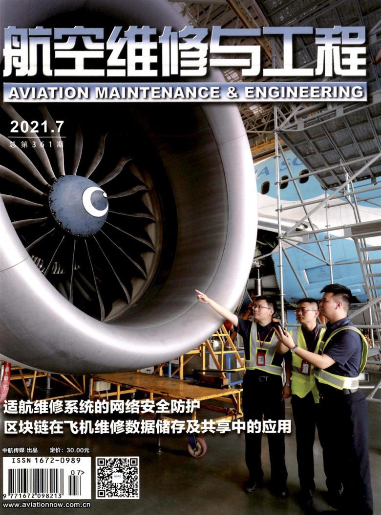 航空维修与工程杂志