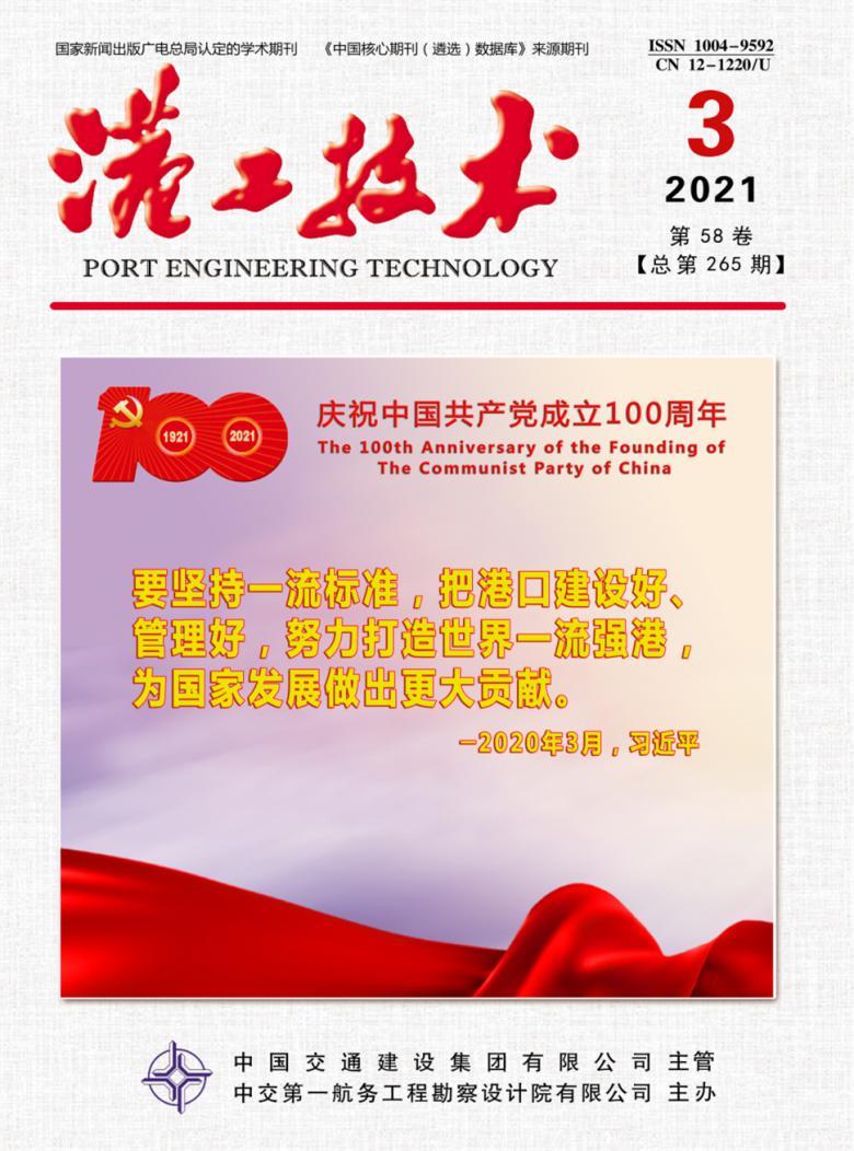 港工技术杂志