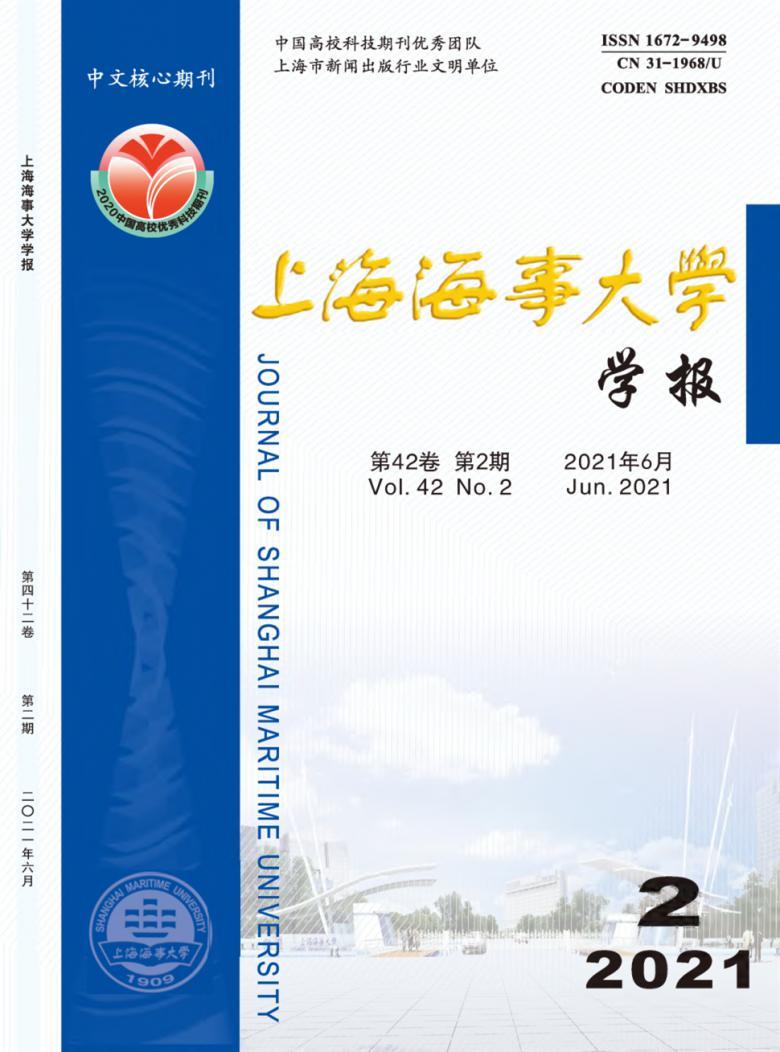 上海海事大学学报杂志