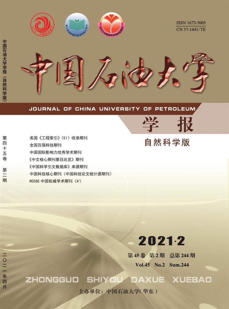 中国石油大学学报杂志