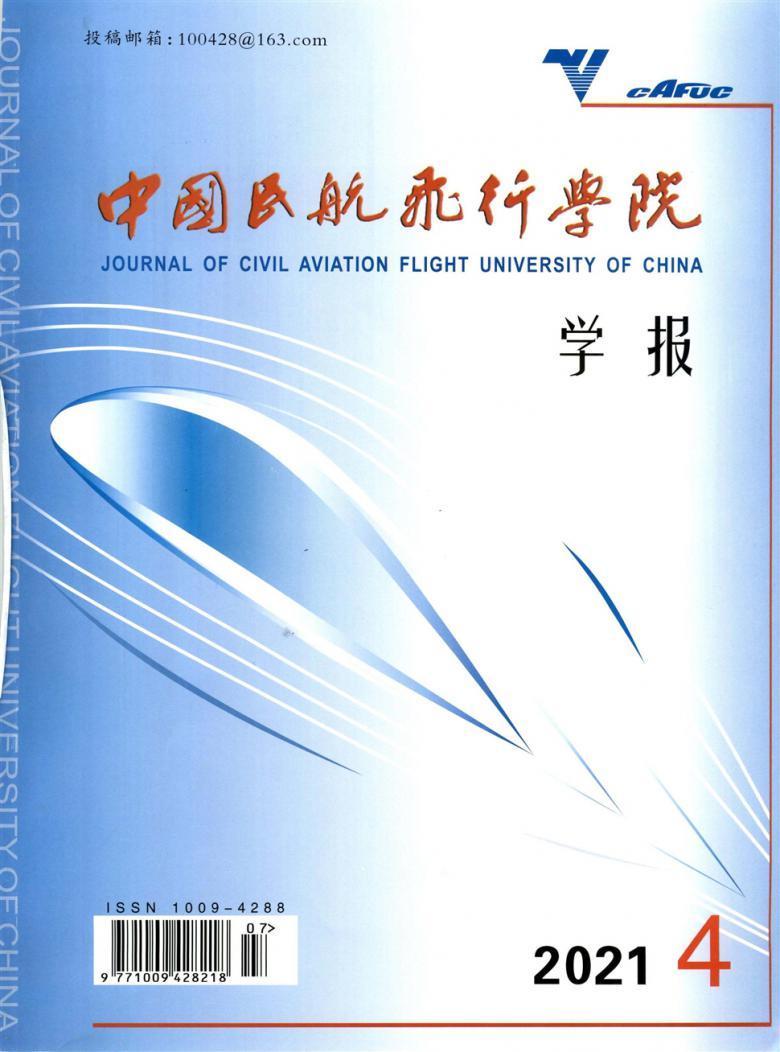中国民航飞行学院学报杂志