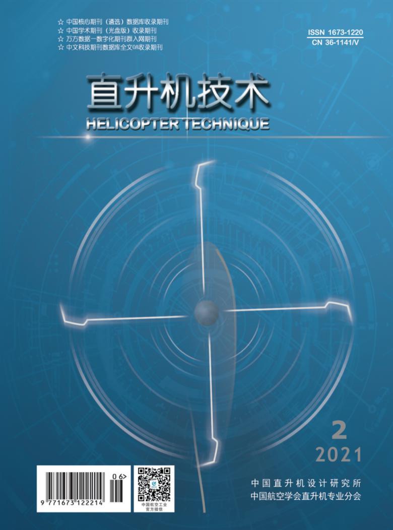 直升机技术杂志
