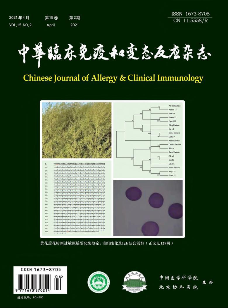 中华临床免疫和变态反应