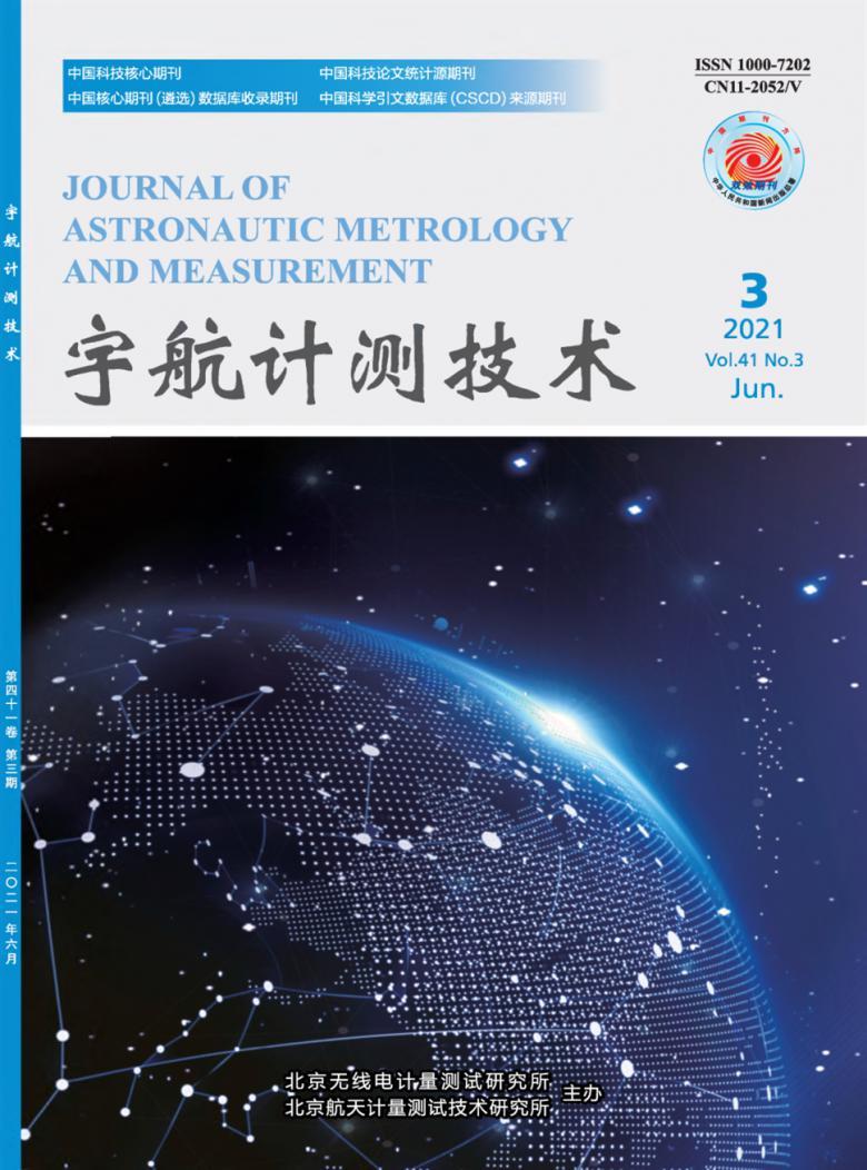 宇航计测技术杂志