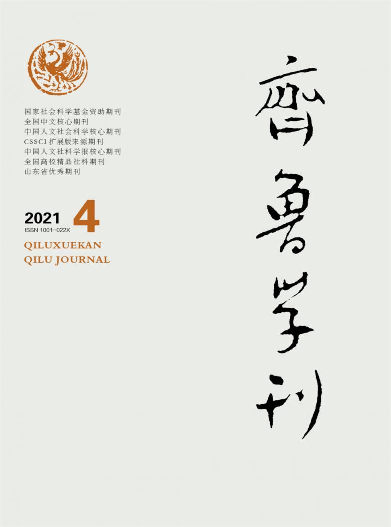 齐鲁学刊杂志