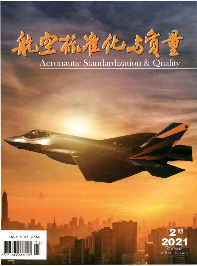 航空标准化与质量杂志