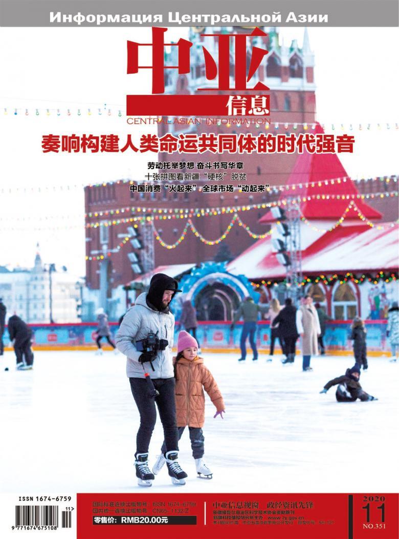 中亚信息杂志