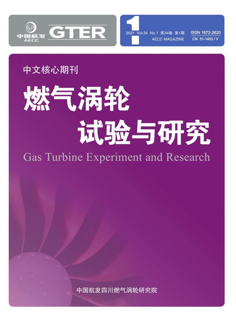 燃气涡轮试验与研究杂志