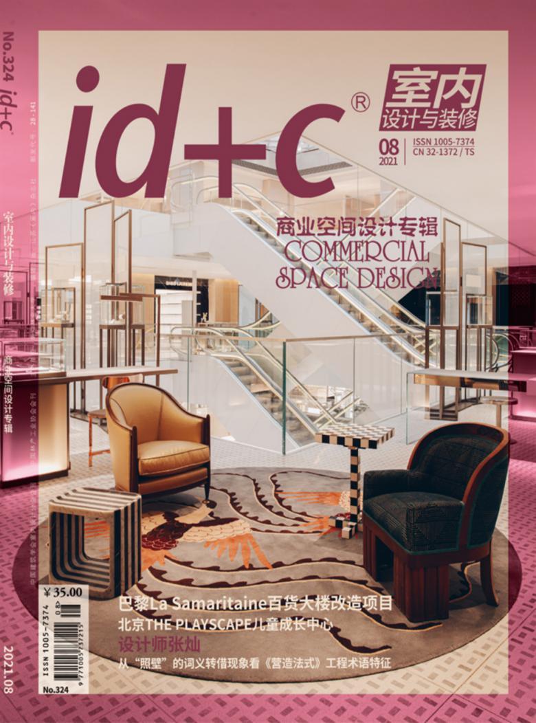 室内设计与装修杂志