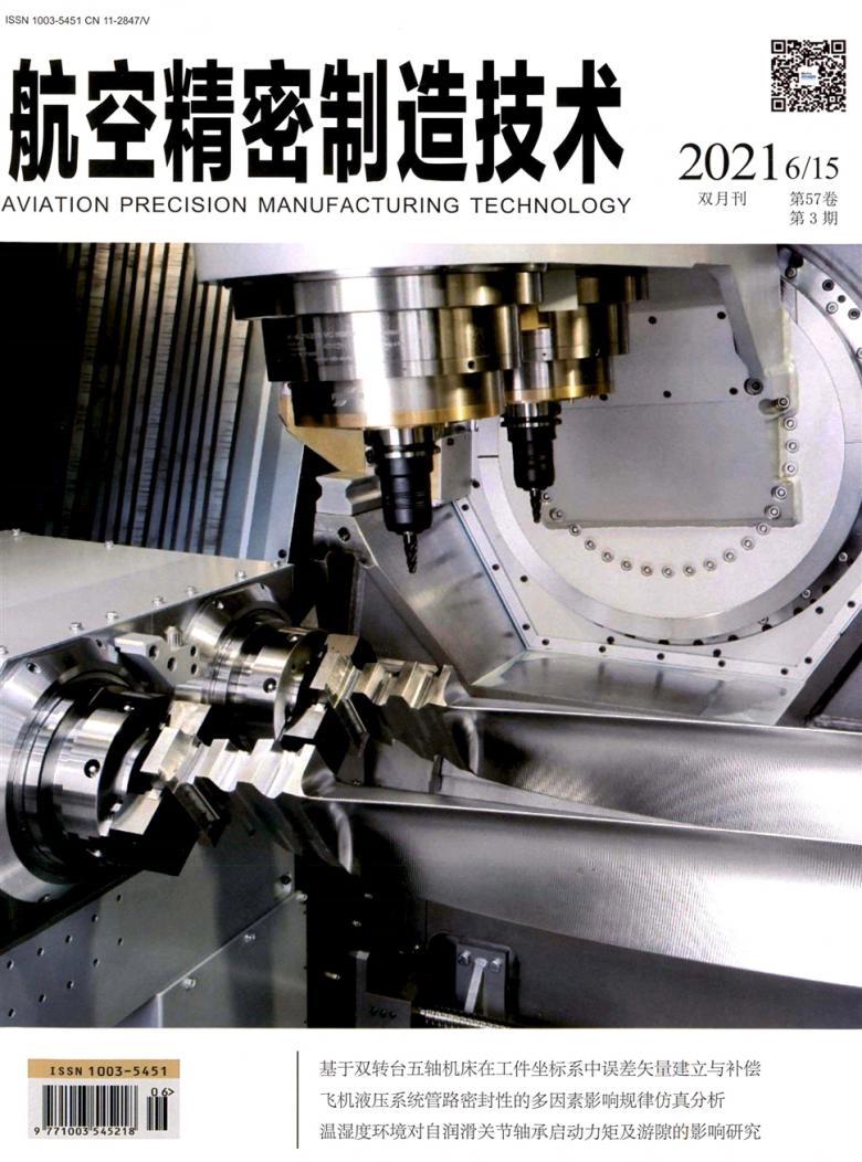 航空精密制造技术杂志