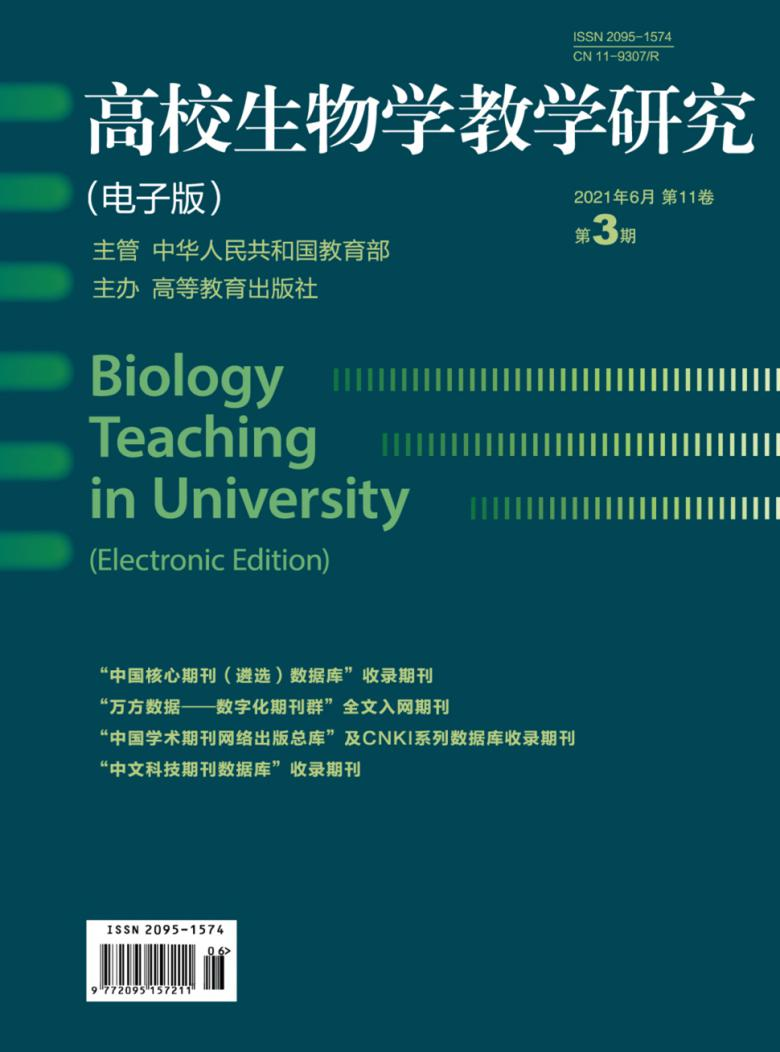 高校生物学教学研究