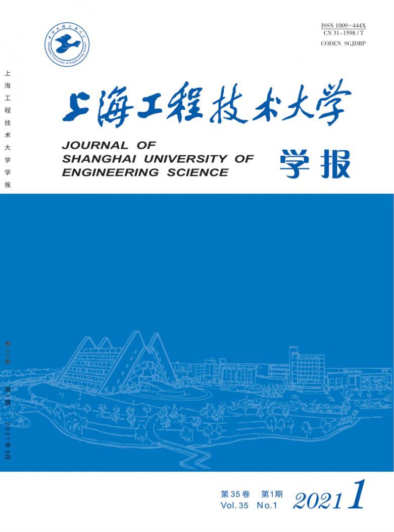 上海工程技术大学学报杂志