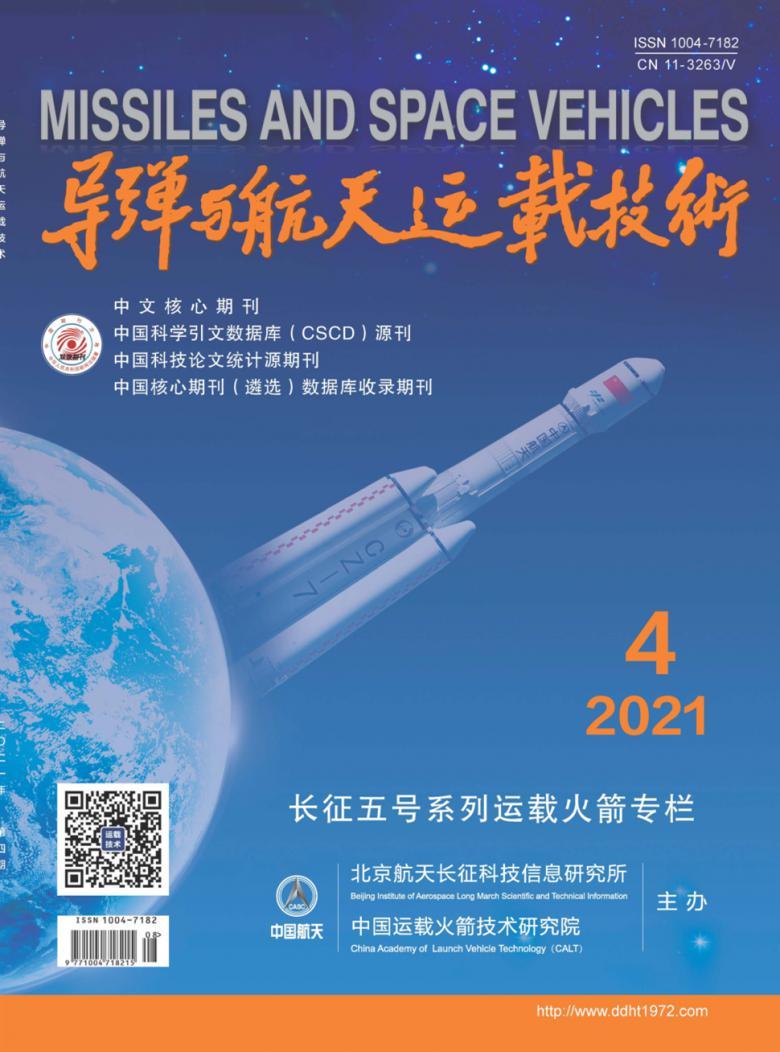 导弹与航天运载技术杂志