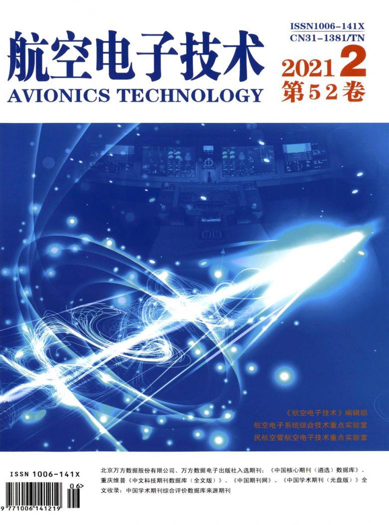 航空电子技术杂志
