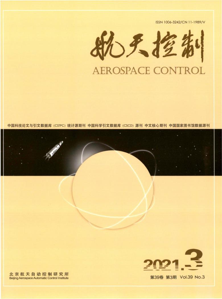 航天控制杂志