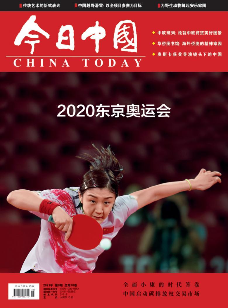 今日中国杂志