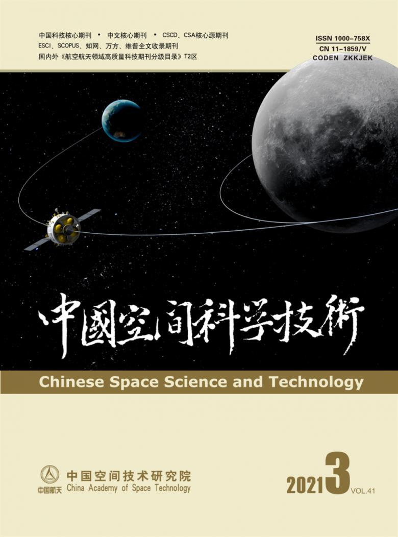 中国空间科学技术杂志